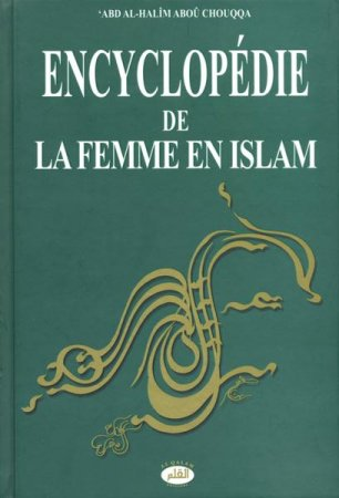 encyclopedieFemmeIslamGrand2